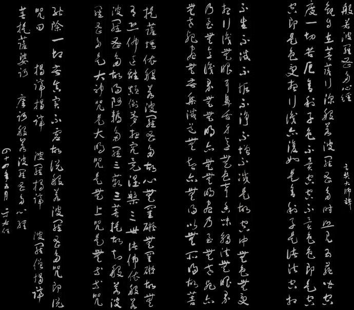 流传最广《心经》: 鸠摩罗什与玄奘大师二译对照