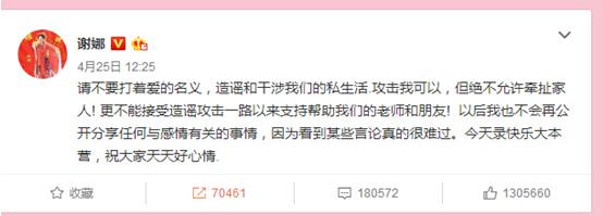 娱乐猛料:谢娜张杰是真离婚还是另有隐情?冒死爆料!