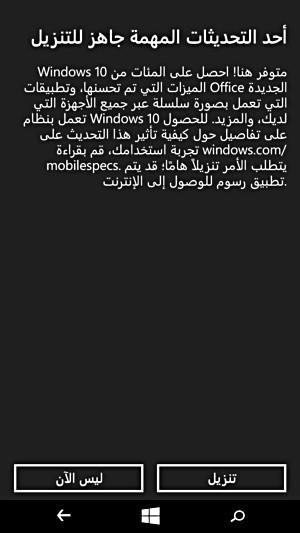 中东国家Lumia535得到Windows10升级