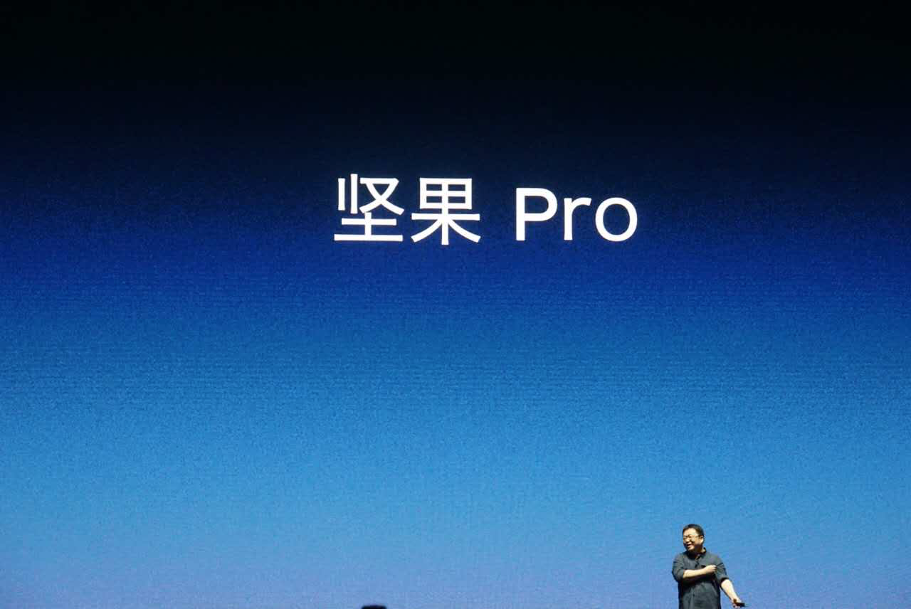 锤子坚果Pro发布:这一次老罗重新定义了春天和三个卖点
