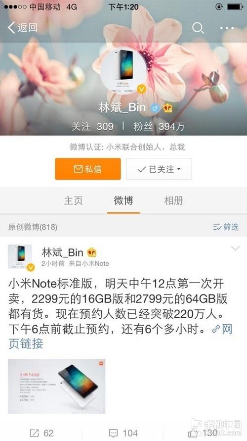 小米手机Note今天先发 预定总数做到220万