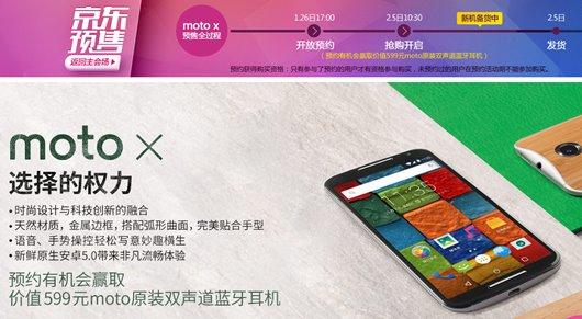 摩托罗拉手机重回我国 Moto X京东商城火爆预定