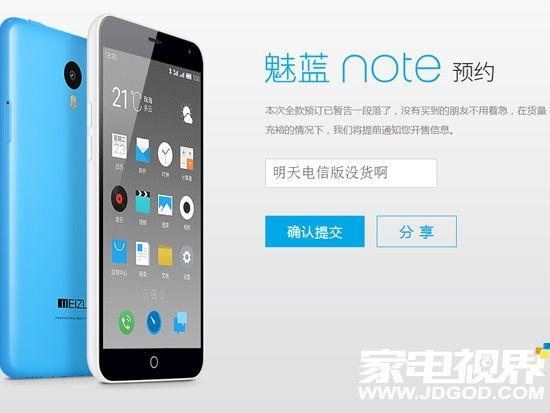 今日魅族手机2件事:魅蓝充电电池缩小 电信网版魅蓝note延迟发售
