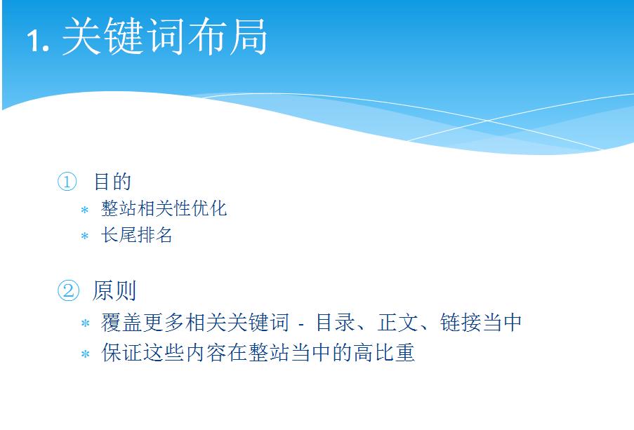 seo优化培训公司让做一起SEO优化培训,现分享给大家