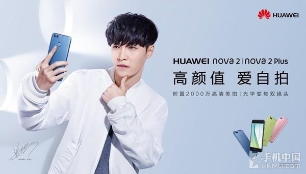 HUAWEI nova 2系列你没一定了解的作用