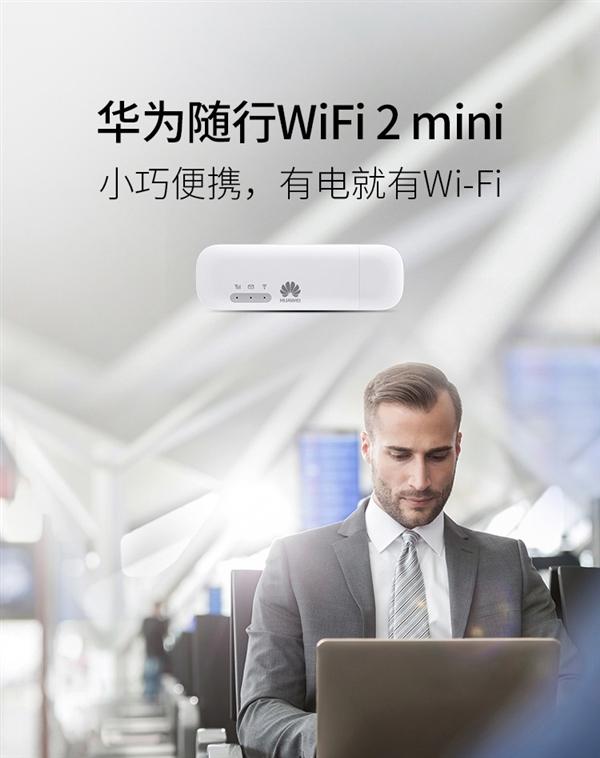 299元起!三款华为公司随身携带WiFi 2公布:出门共享流量武器