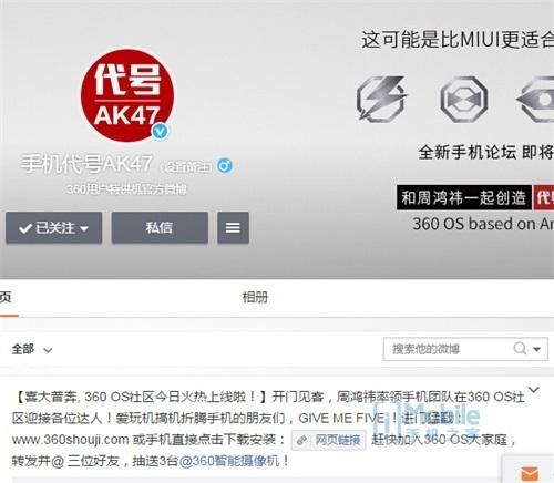 360手机近了 360 0S小区今天宣布发布