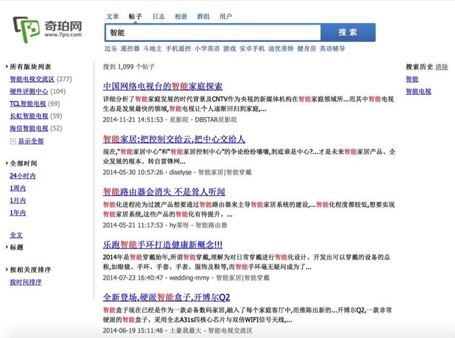 百度搜索何以成为最好用的站内搜索引擎