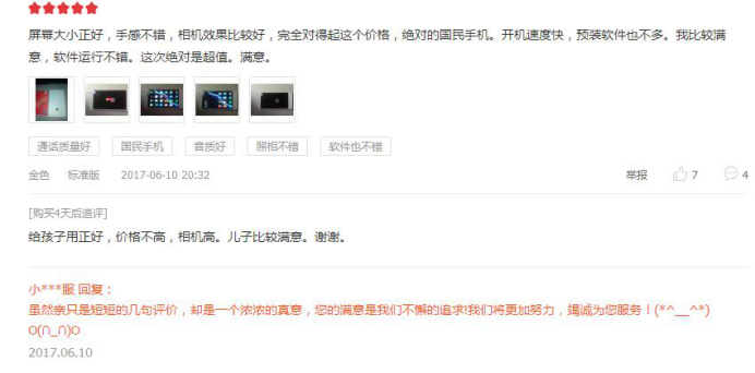 小辣椒4a非常值得不值得购买?京东商城网民点评用户评价爆满