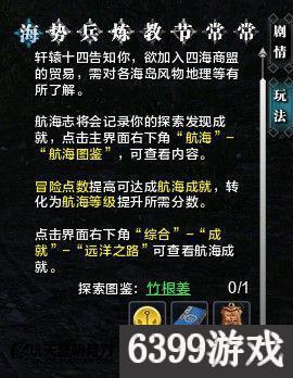 6399:天涯明月刀航海图鉴是什么?航海图鉴系统详解