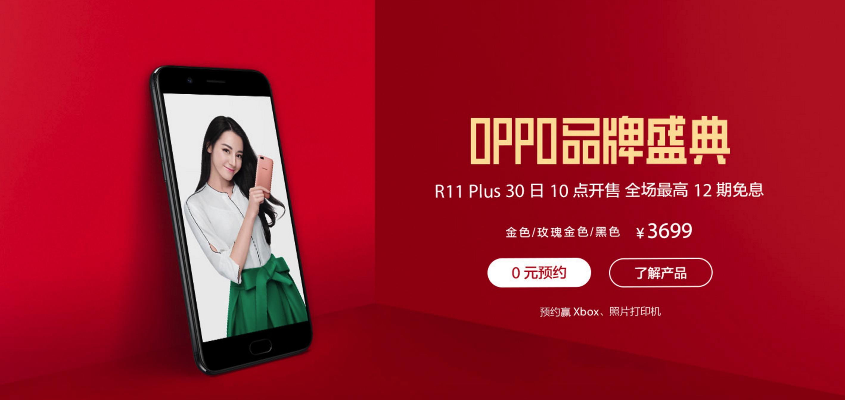 OPPO R11 Plus更显示屏 更大角度助你无敌