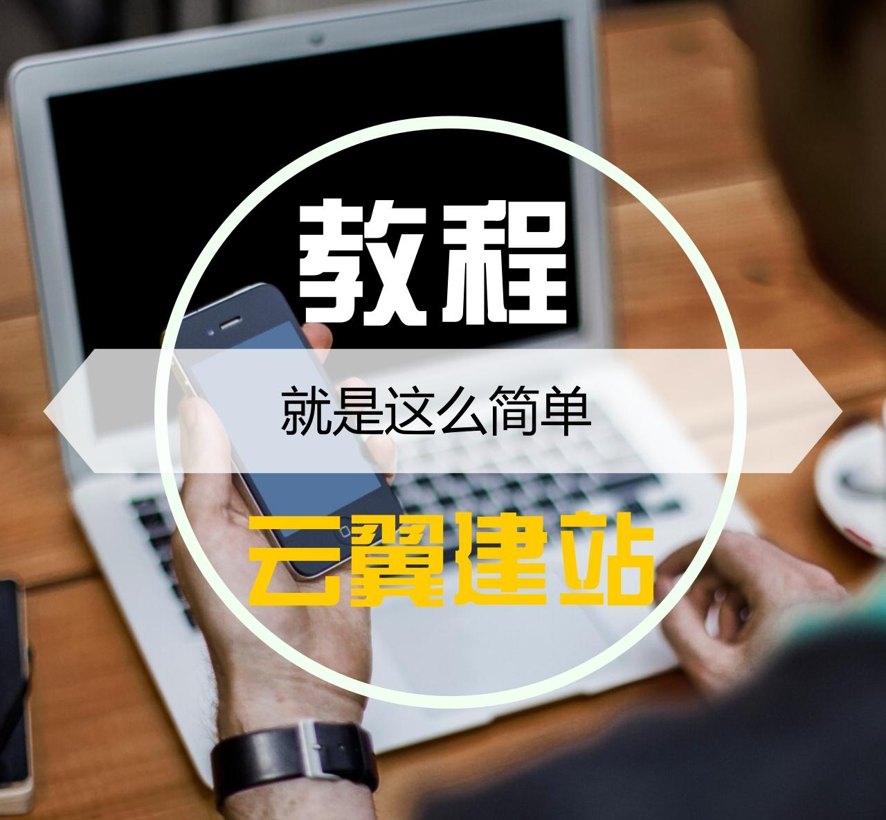 云翼建网站手机上网站教程:手机上网站制作方法