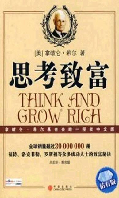 推荐励志书籍给大家,想创业的朋友可以看看心灵鸡汤!