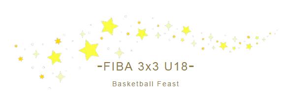 2017FIBA3对3世界杯(2019世界杯冠军)