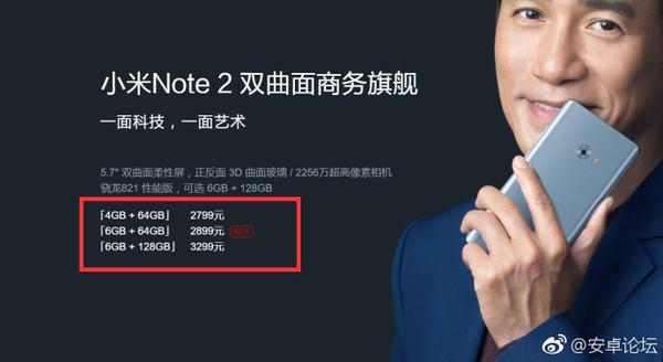 小米手机Note 2 8GB纪念版曝出:2899元