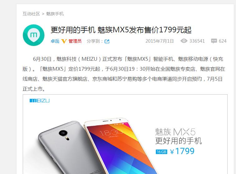 """从1799元降至1050元,曾被称""""外观手感最好""""手机,京东在售"""