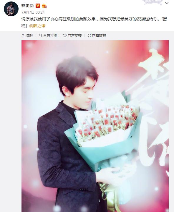 """林更新手捧一束""""玫瑰花""""送祝福,薛之谦嫌弃不走心,朋友还有的做吗?"""
