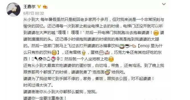 萧敬腾陪他睡,何老师最宠他,王嘉尔为啥这么厉害?