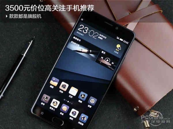 款款都是旗舰机 3500元价位高关注手机推荐