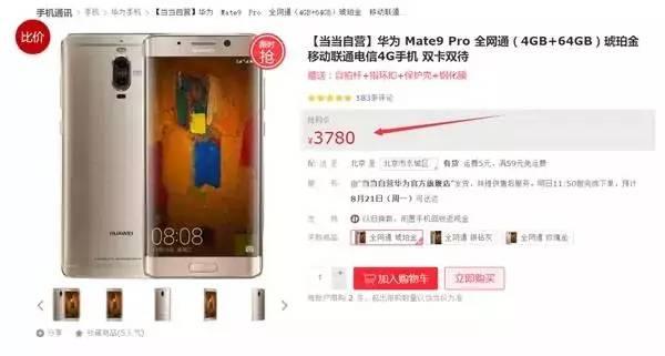 「市场行情」单叶双曲面旗舰级华为公司Mate9 Pro大减价 京东商城本年度潜力股 最美丽手机上是它
