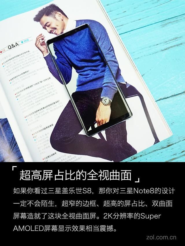 三星Note8测评:S Pen和全面屏手机的火苗