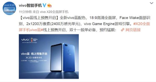 """不因色调而抬价 X20""""vivo蓝""""打开预购"""