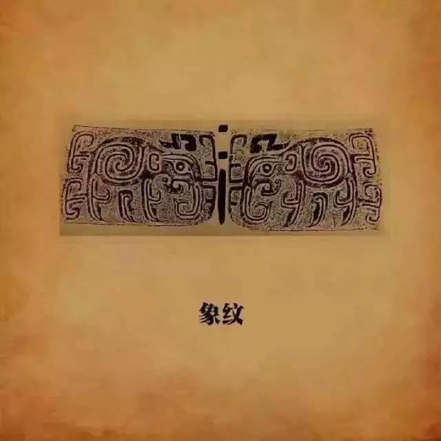 十分钟了解青铜器纹饰