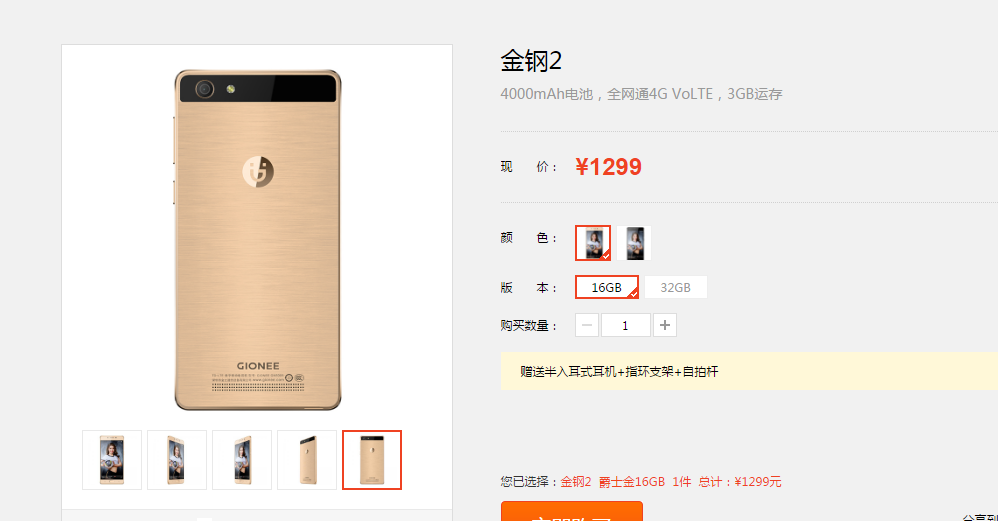价钱平价,每个人都可用得起,金立金钢全屏手机泄漏
