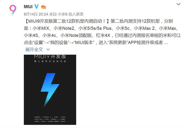 国内最强系统软件精英团队就小米手机最強!12款红米手机宣布内侧MIUI9
