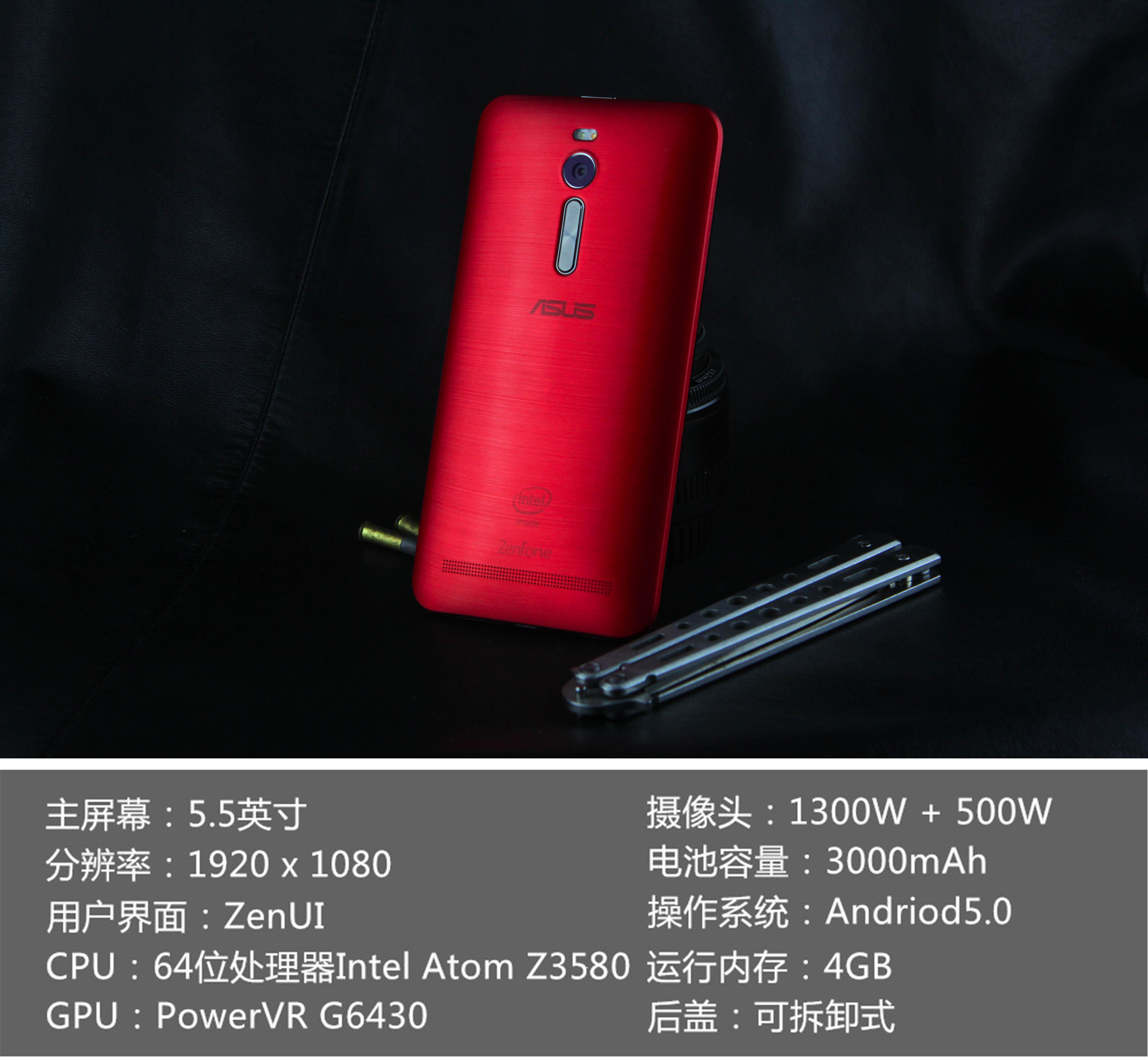 """完爆红米,我的手机""""钢铁侠""""— 华硕Zenfone2真机图赏"""