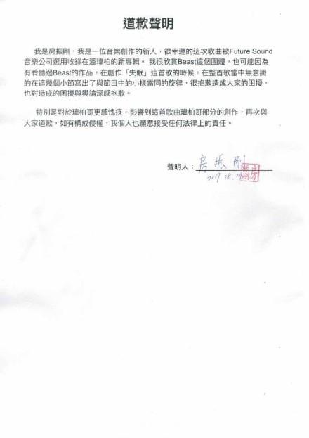房振刚道歉,龙俊亨方将维护权益,王俊凯又疑舞蹈抄袭事件?