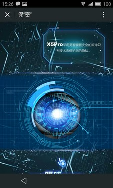 比指纹识别更优秀 vivo X5Pro适用目光鉴别