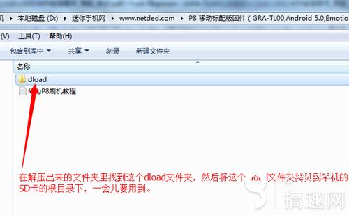 华为公司P8刷机教程_华为公司P八强刷官方网系统软件包的实例教程