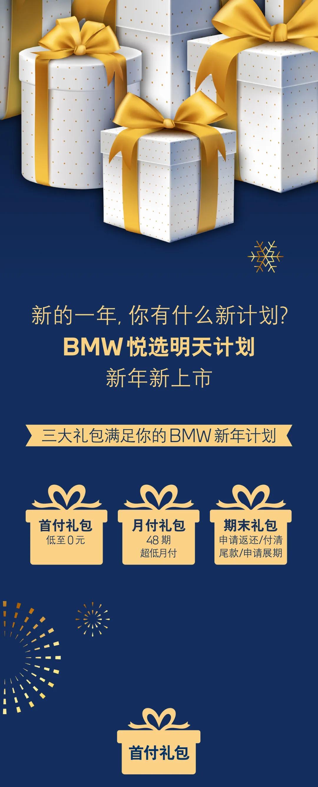 "BMW新年""焕""新贴心的服务,我们可不止0首付"