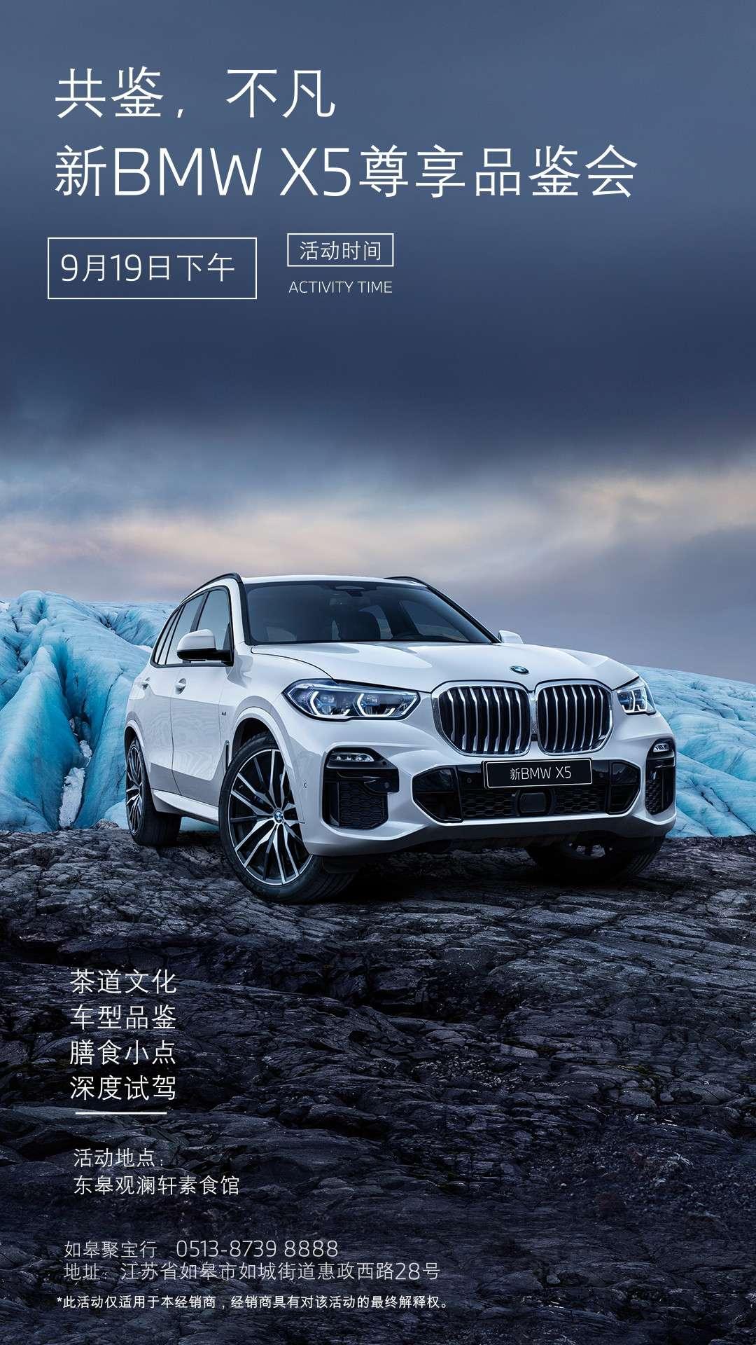 活动招募.倒计时丨共鉴,不凡——新BMW X5尊享品鉴会