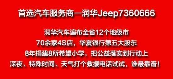 """""""润华Jeep寒亭店"""" 季度冲量 新大指挥官23.98万起"""