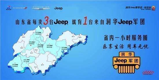 """""""润华Jeep寒亭店"""" 季度冲量 自由光置换优惠2.5万"""