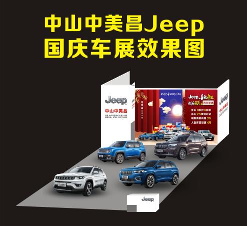 百万钜惠  Jeep国庆车展火爆来袭