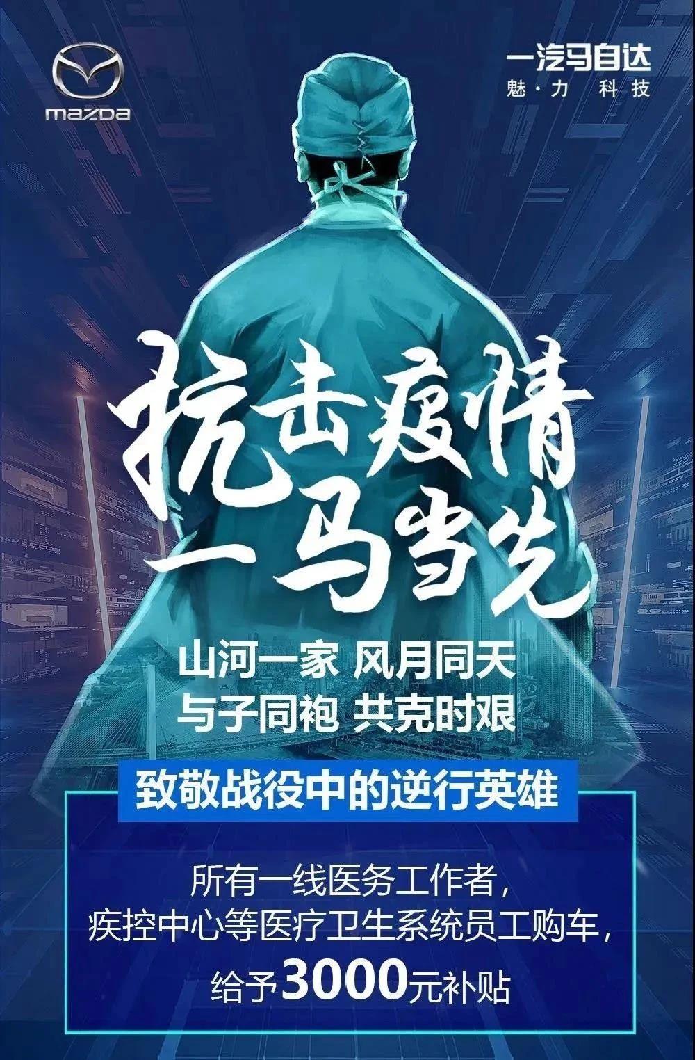 【3月27日】一汽马自达2021年首届马粉购车节 全国联动 盛大来袭
