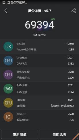 旗舰没有之一 Galaxy S6 Edge实力评测