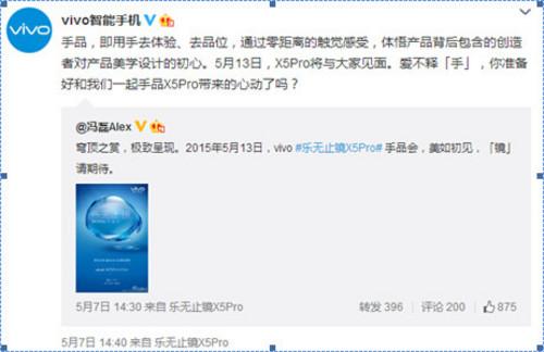 5月14日公布 vivo X5Pro手品会五大猜测