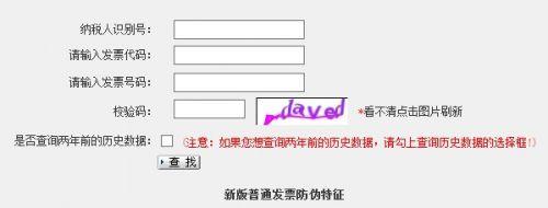 深圳市国家税务局发票查询入口