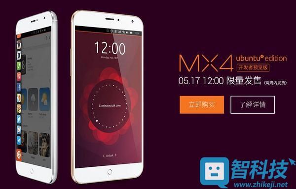 又多一个新系统!魅族手机 Ubuntu 版 MX4 总算宣布开售