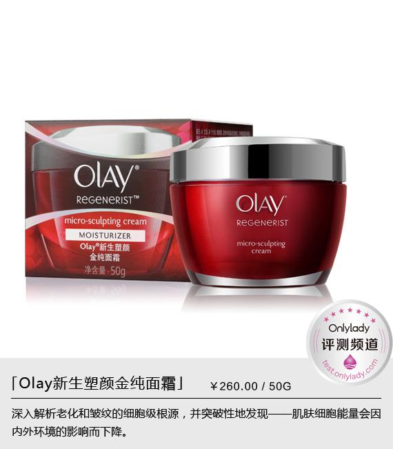 撑起肌肤弹力结构 Olay新生塑颜金纯面霜评测