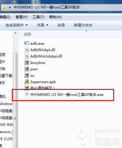 zte中兴GRAND MEMO U5一键root实例教程