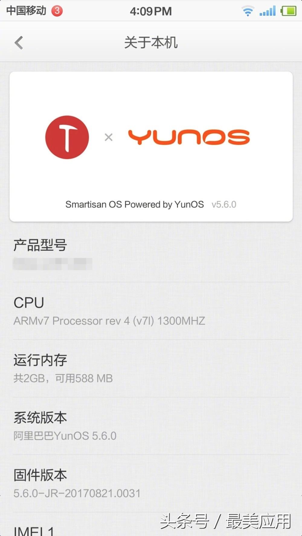 錘頭用 YunOS,小米手機無需 MIUI,這件事情要如何看?