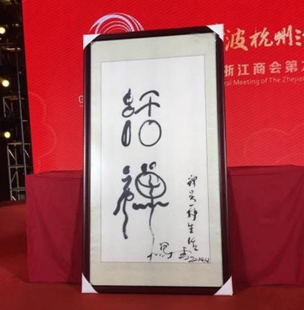 """身价286亿美元亚洲新首富,玩艺术""""墨宝""""拍出468万元!"""