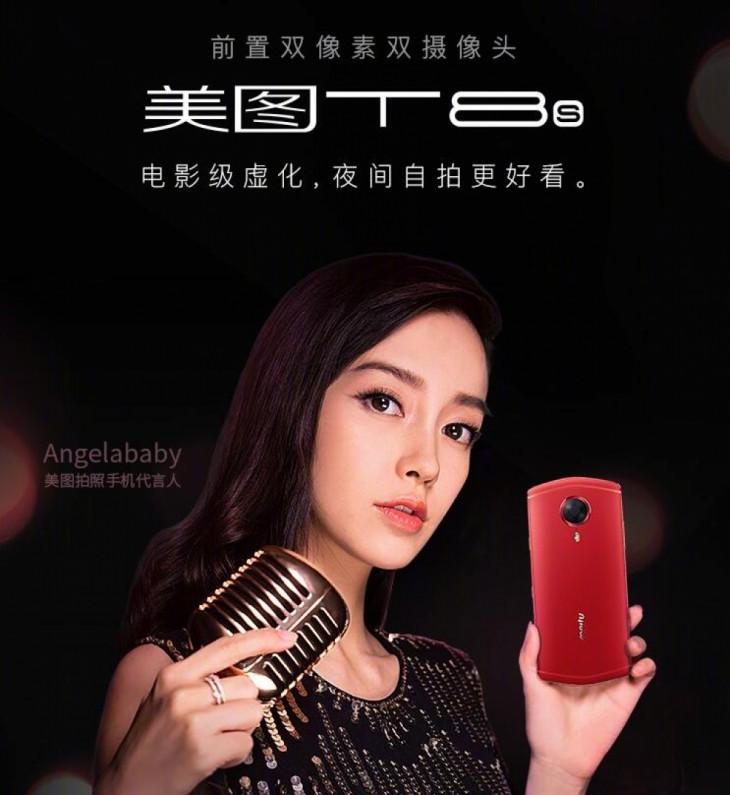 美图照片T8s宣布公布:前指双镜头 极致美颜 市场价3399元