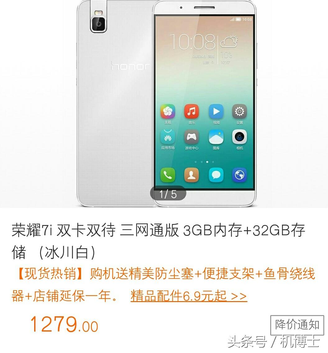 華為公司榮耀7i,180°旋轉監控攝像頭 側面指紋,最少要是779元!