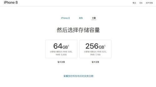 关于iPhone 8 你一定要了解的13件事